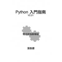 Python入門指南V2.21