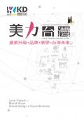 美力台灣—產業升級+品牌+美學