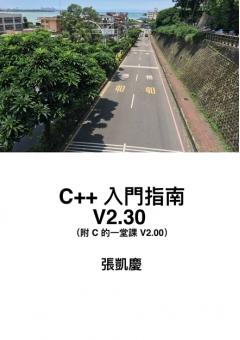 C++入門指南V2.30