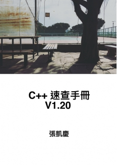 C++速查手冊V1.20