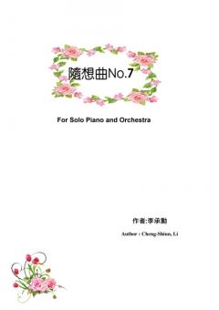 隨想曲No.7