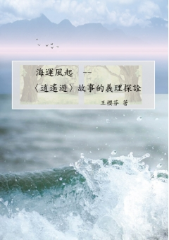 海運風起-逍遙遊故事的義理探詮
