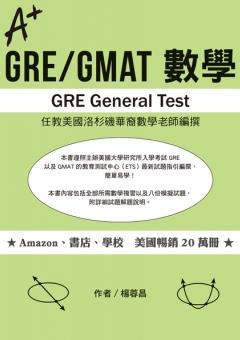 GRE/GMAT數學