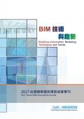 BIM技術與趨勢
