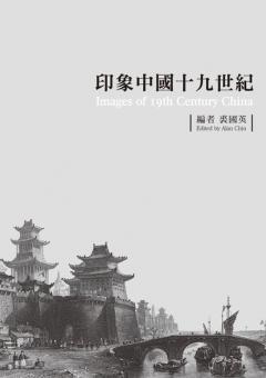 印象中國十九世紀-精裝