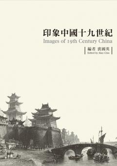 印象中國十九世紀-平裝