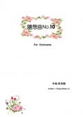 隨想曲No.10