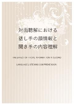 対面聴解における話し手の顔情報