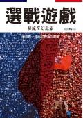選戰遊戲:韓流奇幻之旅